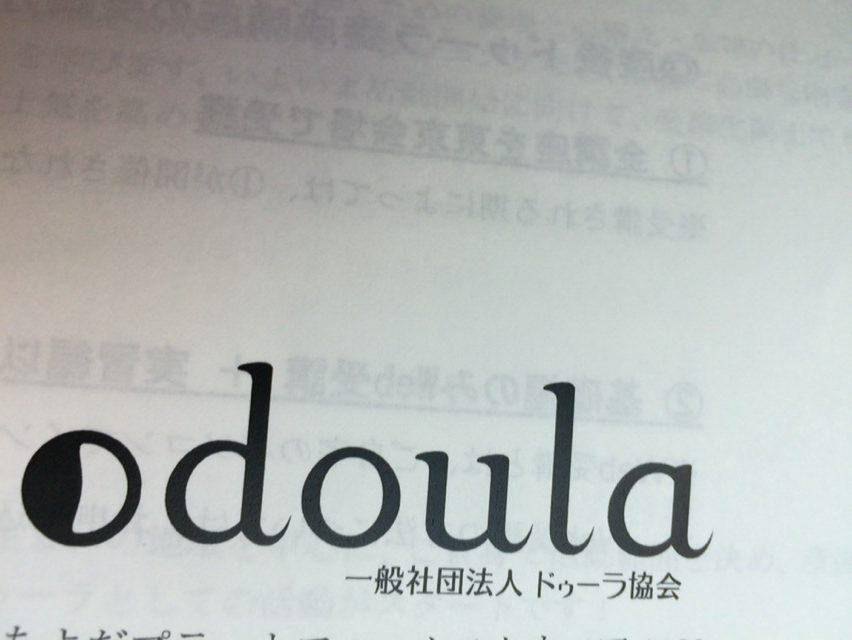 blog用ドゥーラ - コピー